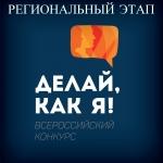Педагог ОБЖ из Искитимского района возглавляет список лучших руководителей военно-патриотических клубов