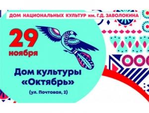 29 ноября в ДК «Октябрь» Искитима - Межнациональный культурно-образовательный проект ДНК им. Г.Д. Заволокина