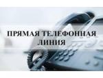 2 декабря в общественной приёмной Губернатора НСО состоится «прямая телефонная линия»