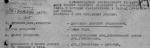 Через соцсети разыскиваются родственники погибшего в годы Великой Отечественной войны солдата
