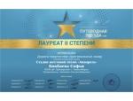 Ученики школы №12 Искитима – лауреаты Международного фестиваля искусств «Путеводная звезда - 2020»