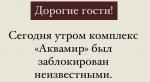 """Новосибирский аквапарк """"Аквамир"""" приостановил работу на несколько дней"""