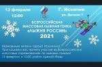 """""""Лыжня России"""" пройдет 13 февраля на лыжной базе Искитима"""