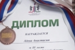 Спортсменка из Искитима в составе сборной команды области завоевала бронзу на региональных соревнованиях