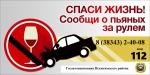 Госавтоинспекция проводит профилактические мероприятия «Нетрезвый водитель»