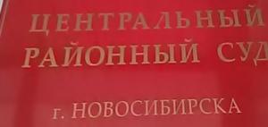 До 22 апреля продлен срок домашнего ареста для главы Искитимскомго район