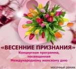 """Жительниц Искитима порадуют """"Весенними признаниями"""" к 8 Марта"""