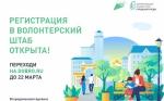 Искитимцам: Открыта регистрация волонтеров для проведения голосования за объекты благоустройства