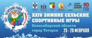 Сборная Искитима в эти выходные борется за призы в сельских играх