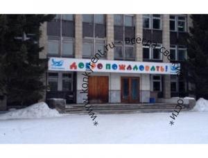Оздоровительный лагерь круглогодичного действия «Чкаловец» приглашает искитимских детей на санаторные смены