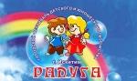 Начался отборочный этап городского фестиваля детского и юношеского творчества «Радуга». Он пройдет в этом году в онлайн формате