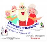 """Обучение пенсионеров: производится набор в группу по специальности """"Оператор ПК"""""""