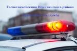 Отдел МВД России «Искитимский» приглашает на службу инспектора дорожно-патрульной службы ОВ ДПС ГИБДД