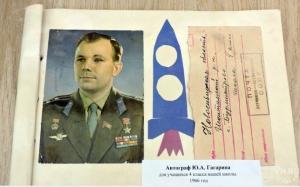 Редкий автограф Гагарина найден в школе деревни Бурмистрово