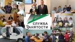 19 апреля исполняется 30 лет службе занятости России