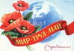 Минтруд рассматривает вопрос о продлении майских праздников