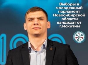 Выборы в Молодежный парламент НСО завершены