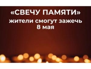 """Акция """"Свеча памяти"""" пройдет в Искитиме 8 мая"""