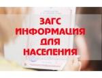 С 1 июня изменится режим работы отдела ЗАГС Искитимского района