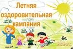 В Новосибирской области 1 июня стартует летняя оздоровительная кампания