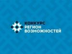 Группа «Сибантрацит» объявляет о старте грантового конкурса «Регион возможностей»
