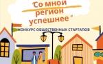 В Искитимском районе стартует грантовый конкурс общественных стартапов «Со мной регион успешнее».