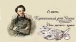 Пушкинский день будет отмечаться в парке р.п. Линево
