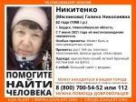 62-летнюю жительницу Бердска разыскивают в Новосибирской области