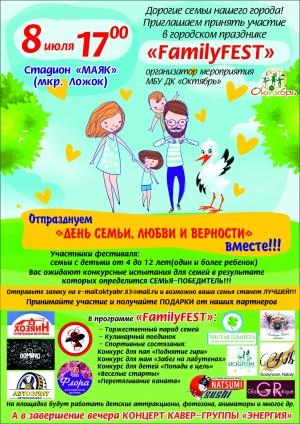 Семьи города Искитима приглашают принять участие в Городском празднике «Family FEST», посвященном Дню Семьи, Любви и Верности