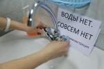 Внимание! 23 июня в Искитиме отключают воду