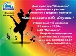 В рамках подготовки ко Дню города в Искитиме объявлен конкурс талантов