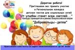 Искитимцев приглашают принять участие в акции «От улыбки станет всем светлей…»