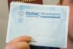 Бумажный полис ОМС с 2022 года будет не нужен