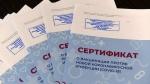 За поддельный сертификат о вакцинации грозит уголовная ответственность