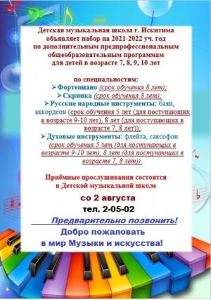 Детская музыкальная школа города Искитима приглашает на обучение