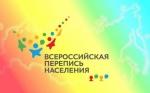 Жителям региона рассказали, о чем не будут спрашивать на Всероссийской переписи населения