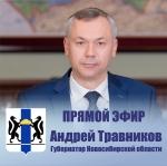 14 июля состоялась прямая линия с губернатором Новосибирской области