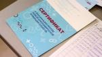 Искитимцев просят сообщать о фактах продажи поддельных сертификатов о вакцинации