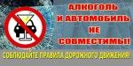 Госавтоинспекторы Новосибирской области проведут рейд «Нетрезвый водитель»
