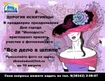 """Дом культуры «Молодость» приглашает принять участие в фотоконкурсе «Все дело в шляпе!"""""""
