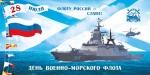 25 июля праздник отмечают все, кто служил или служит во флоте