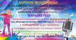 """ДК """"Молодость"""" Искитима проводит городской конкурс """"Караоке FEST"""""""