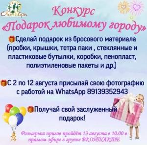 """Сделать подарки городу предлагает ДК """"Октябрь"""""""