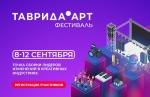 Началась регистрация на фестиваль «Таврида.АРТ»