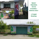Сами украсили остановку жители села Старый Искитим