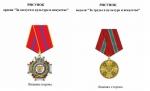 Орден и медаль для работников культуры и искусства появились в России