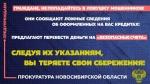 Прокуратура Новосибирской области предупреждает о новой уловке мошенников
