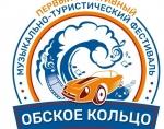 """Фестиваль """"Обское кольцо"""" пройдет в Искитиме 27 августа"""