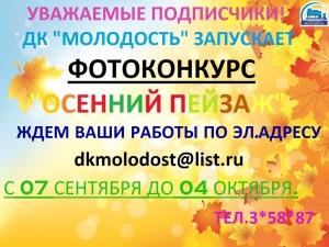 """Фотоконкурс """"Осенний пейзаж"""" объявил в Искитиме ДК """"Молодость"""""""