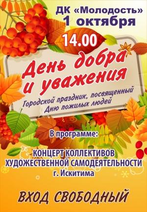 """Праздник """"День добра и уважения"""" 1 октября в ДК """"Молодость"""" Искитима"""